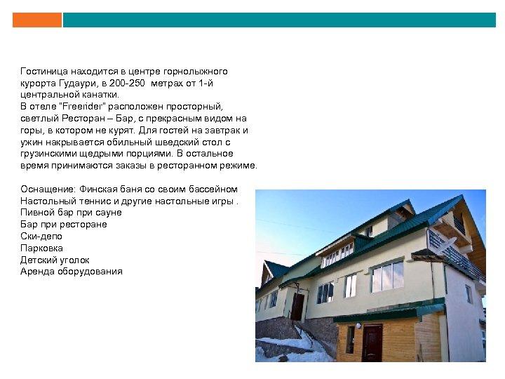 Гостиница находится в центре горнолыжного курорта Гудаури, в 200 -250 метрах от 1 -й