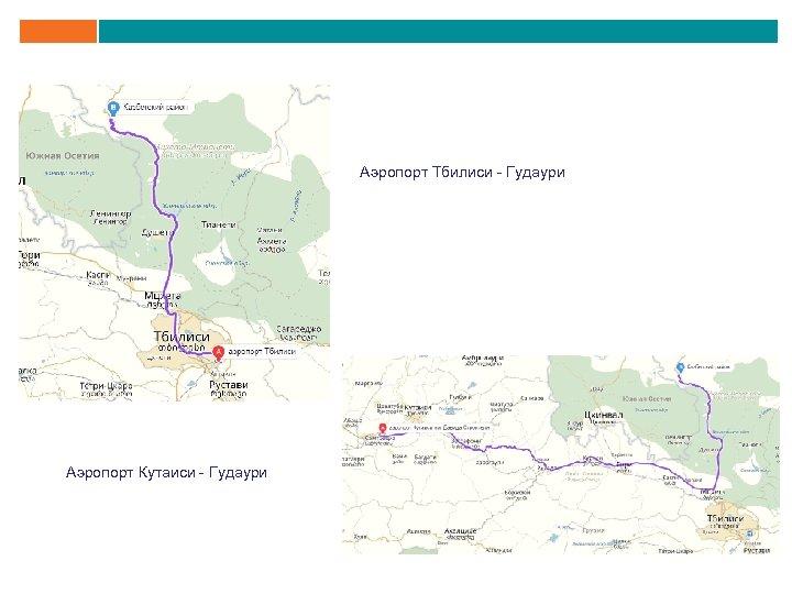 Аэропорт Тбилиси - Гудаури Аэропорт Кутаиси - Гудаури