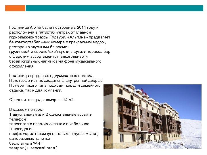 Гостиница Alpina была построена в 2014 году и расположена в пятистах метрах от главной