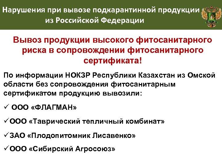Нарушения при вывозе подкарантинной продукции из Российской Федерации Вывоз продукции высокого фитосанитарного риска в