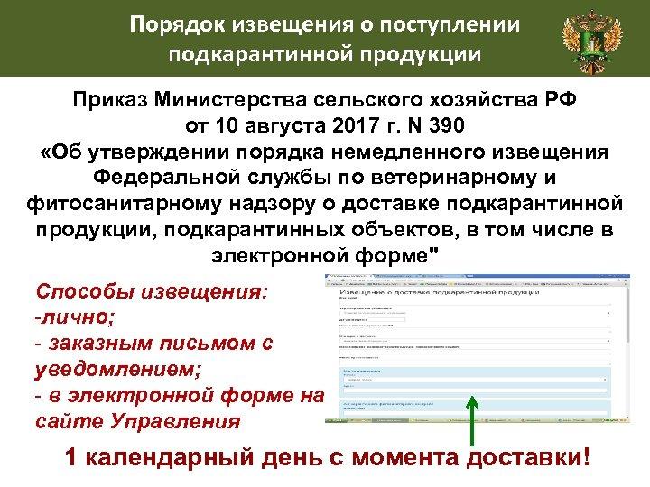 Порядок извещения о поступлении подкарантинной продукции Приказ Министерства сельского хозяйства РФ от 10 августа