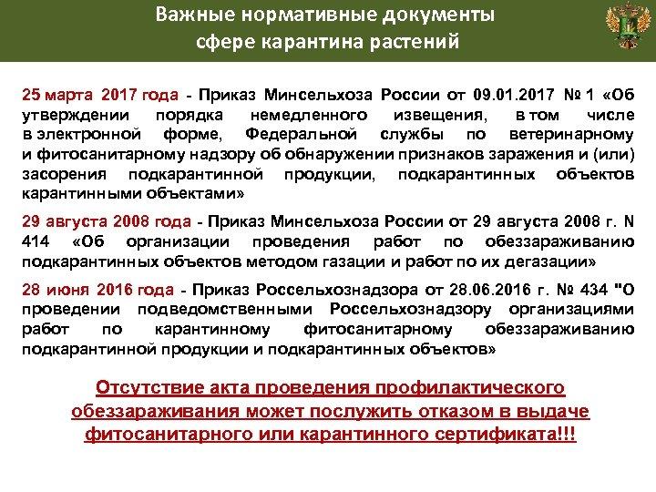 Важные нормативные документы сфере карантина растений 25 марта 2017 года - Приказ Минсельхоза России