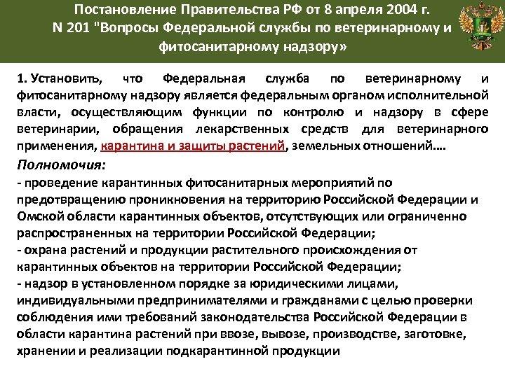 Постановление Правительства РФ от 8 апреля 2004 г. N 201