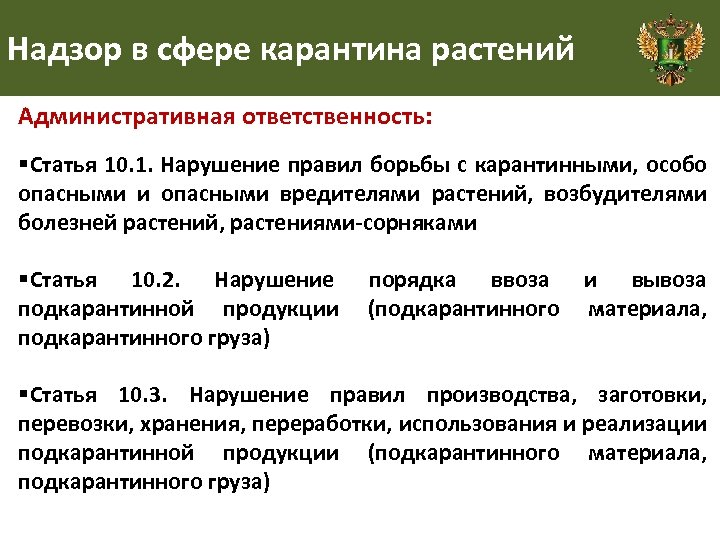 Надзор в сфере карантина растений Административная ответственность: §Статья 10. 1. Нарушение правил борьбы с