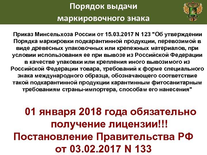 Порядок выдачи маркировочного знака Приказ Минсельхоза России от 15. 03. 2017 N 123