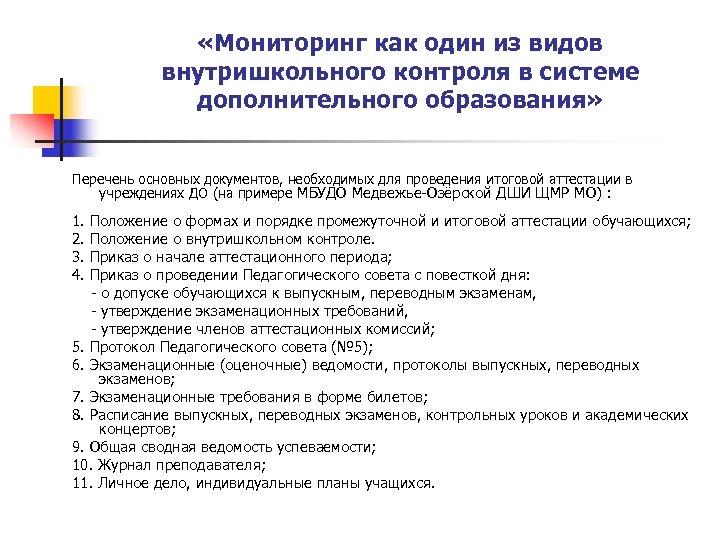 «Мониторинг как один из видов внутришкольного контроля в системе дополнительного образования» Перечень основных