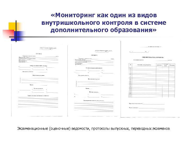 «Мониторинг как один из видов внутришкольного контроля в системе дополнительного образования» Экзаменационные (оценочные)