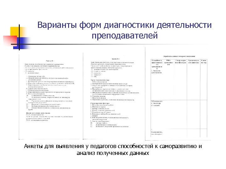 Варианты форм диагностики деятельности преподавателей Анкеты для выявления у педагогов способностей к саморазвитию и