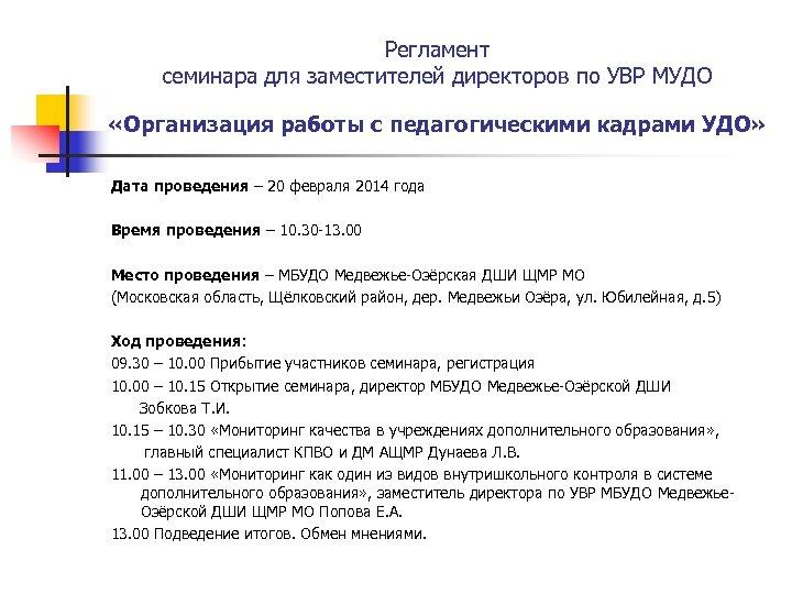 Регламент семинара для заместителей директоров по УВР МУДО «Организация работы с педагогическими кадрами УДО»