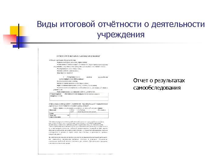 Виды итоговой отчётности о деятельности учреждения Отчет о результатах самообследования