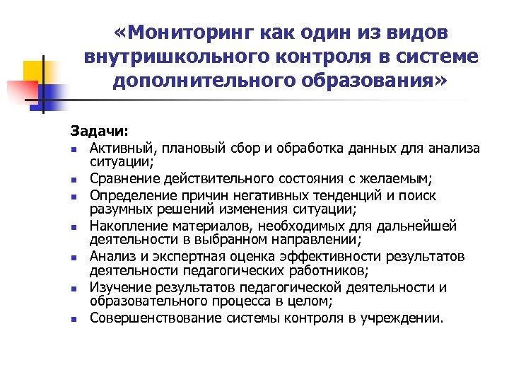 «Мониторинг как один из видов внутришкольного контроля в системе дополнительного образования» Задачи: n