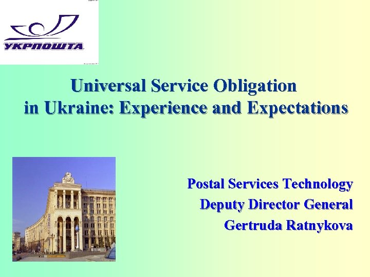 Universal Service Obligation in Ukraine: Experience and Expectations Postal Services Technology Deputy Director General