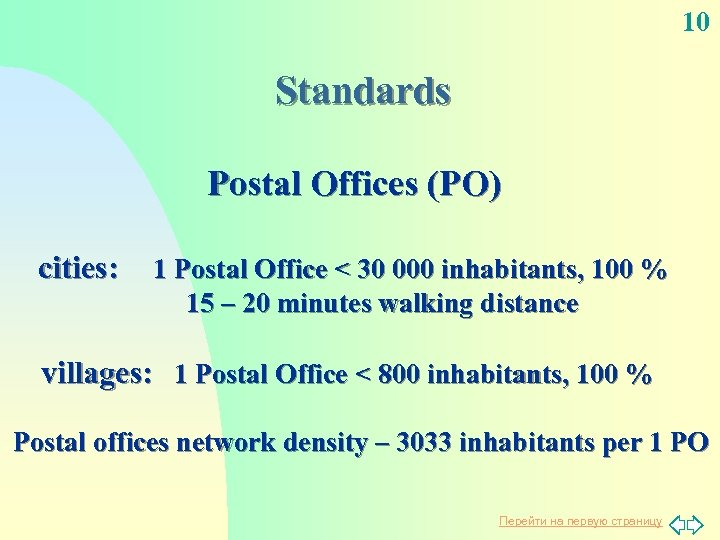 10 Standards Postal Offices (PO) cities: 1 Postal Office < 30 000 inhabitants, 100