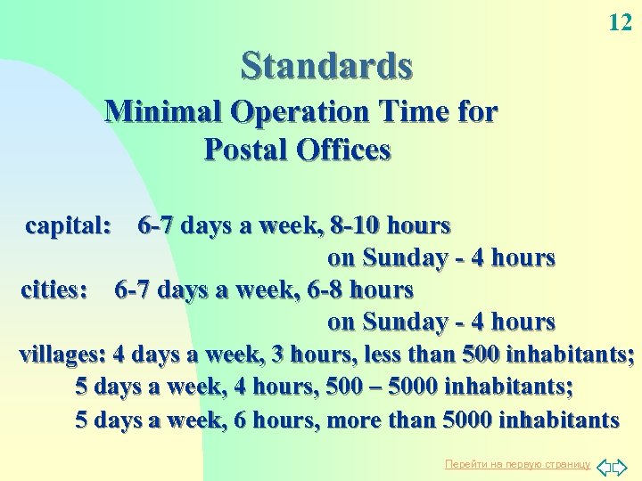 12 Standards Minimal Operation Time for Postal Offices capital: 6 -7 days a week,