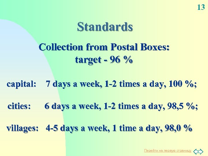 13 Standards Collection from Postal Boxes: target - 96 % capital: 7 days a