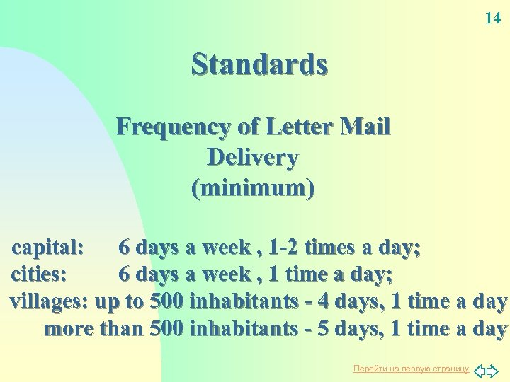 14 Standards Frequency of Letter Mail Delivery (minimum) capital: 6 days a week ,