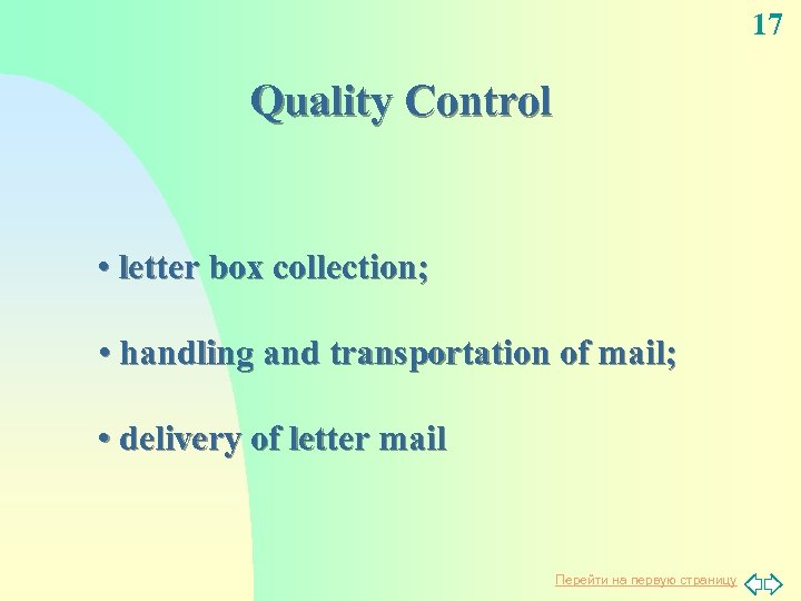 17 Quality Control • letter box collection; • handling and transportation of mail; •