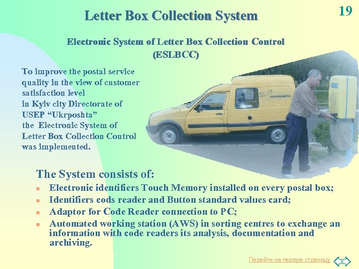Letter Box Collection System 19 Electronic System of Letter Box Collection Control (ЕSLBCC) To