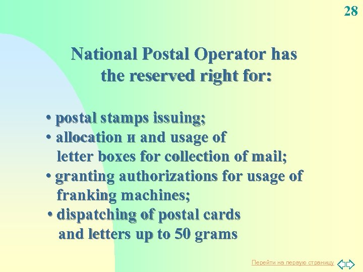 28 National Postal Operator has the reserved right for: • postal stamps issuing; •