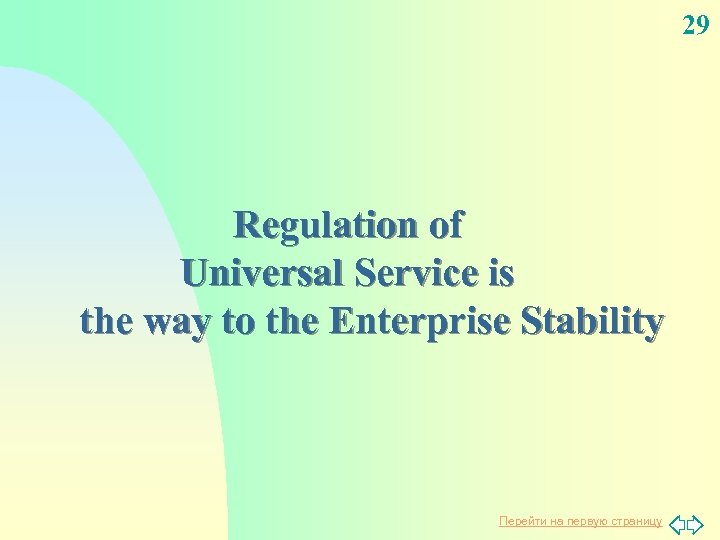 29 Regulation of Universal Service is the way to the Enterprise Stability Перейти на