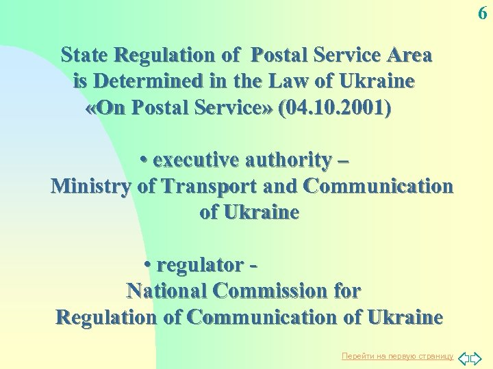 6 State Regulation of Postal Service Area is Determined in the Law of Ukraine