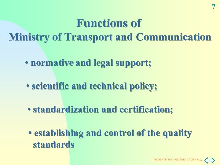7 Functions of Ministry of Transport and Communication • normative and legal support; •