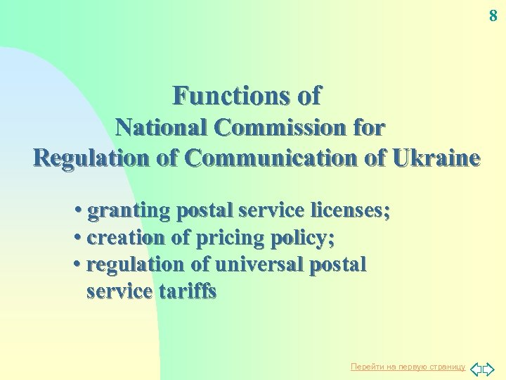 8 Functions of National Commission for Regulation of Communication of Ukraine • granting postal