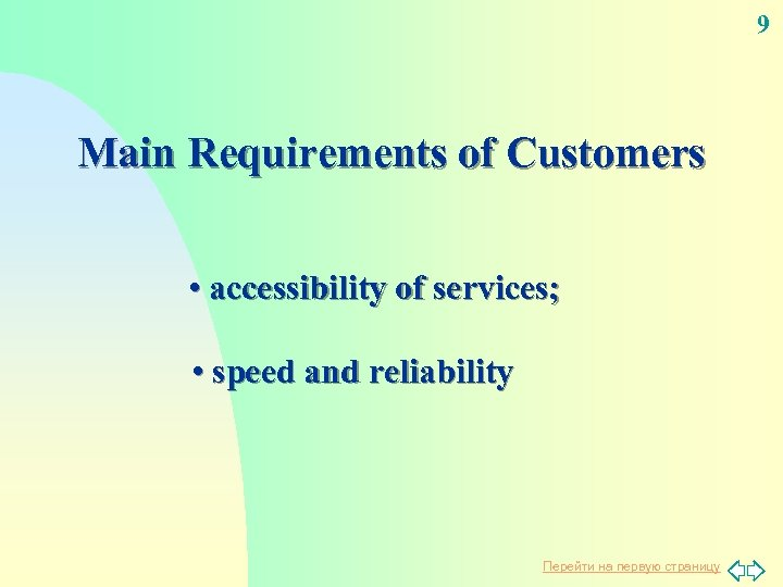 9 Main Requirements of Customers • accessibility of services; • speed and reliability Перейти