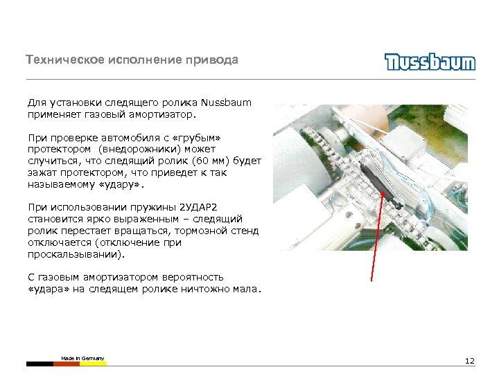 Техническое исполнение привода Для установки следящего ролика Nussbaum применяет газовый амортизатор. При проверке автомобиля