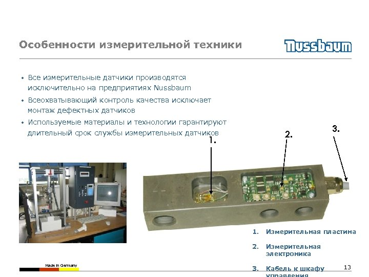 Особенности измерительной техники • Все измерительные датчики производятся исключительно на предприятиях Nussbaum • Всеохватывающий