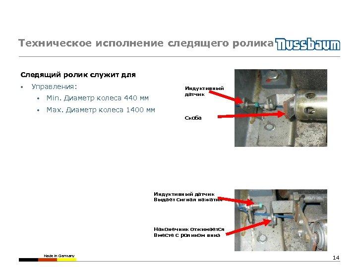 Техническое исполнение следящего ролика Следящий ролик служит для : • Управления: Индуктивный датчик •