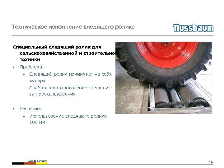 Техническое исполнение следящего ролика Специальный следящий ролик для сельскохозяйственной и строительной техники : •