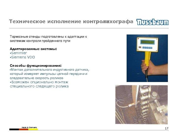 Техническое исполнение контроля тахографа Тормозные стенды подготовлены к адаптации к системам контроля пройденного пути