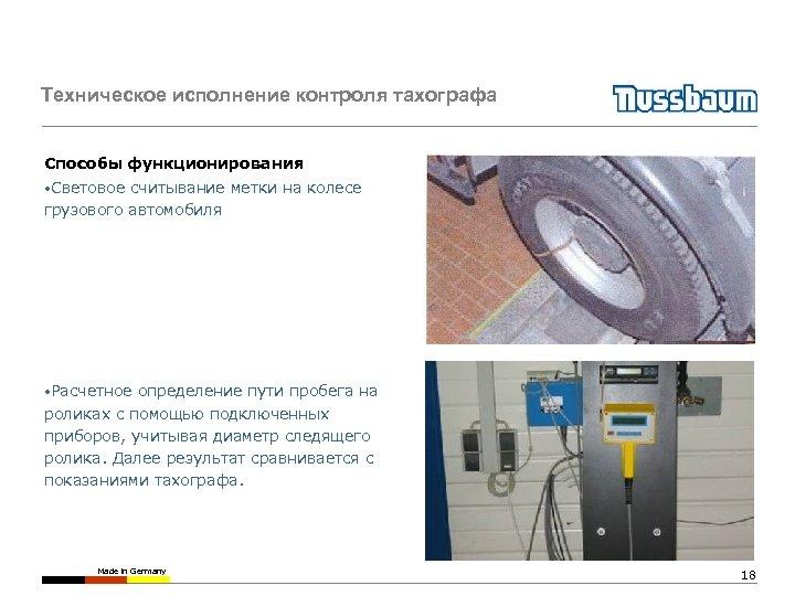 Техническое исполнение контроля тахографа Способы функционирования : • Световое считывание метки на колесе грузового