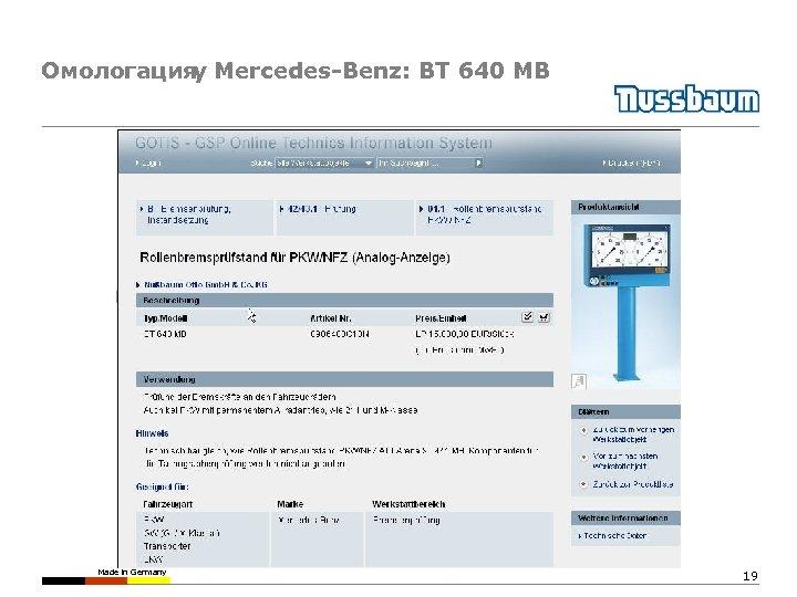 Омологация Mercedes-Benz: BT 640 MB у Made in Germany 19