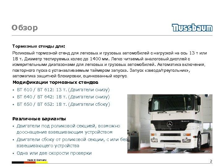 Обзор Тормозные стенды для: Роликовый тормозной стенд для легковых и грузовых автомобилей с нагрузкой