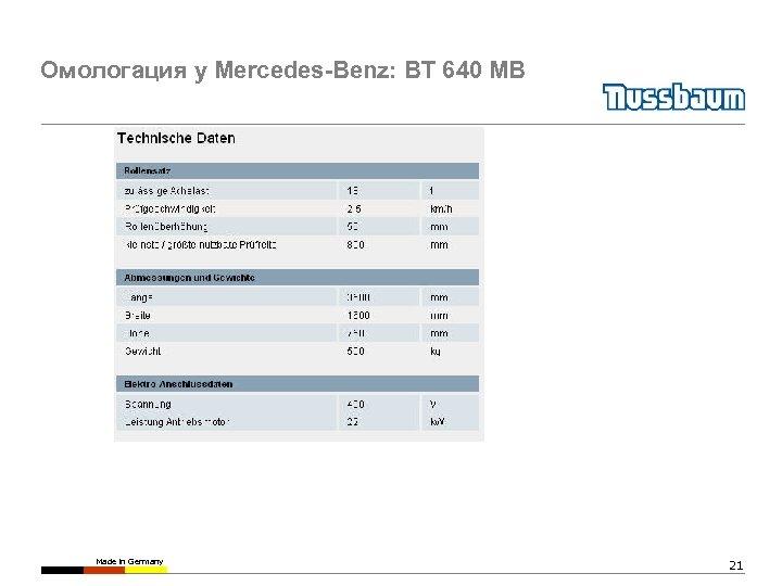 Омологация у Mercedes-Benz: BT 640 MB Made in Germany 21