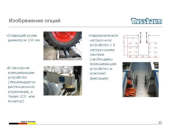 Изображение опций • Следящий ролик диаметром 100 мм • 8 -сенсорное взвешивающее устройство (Рекомендуется