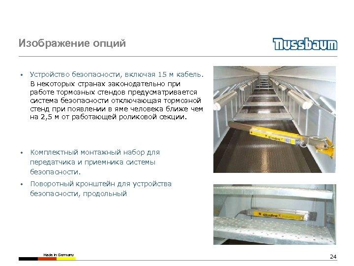 Изображение опций • Устройство безопасности, включая 15 м кабель. В некоторых странах законодательно при