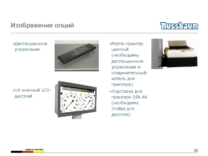 Изображение опций • Дистанционное управление • 14 -значный • Matrix-принтер цветной (необходимы дистанционное управление