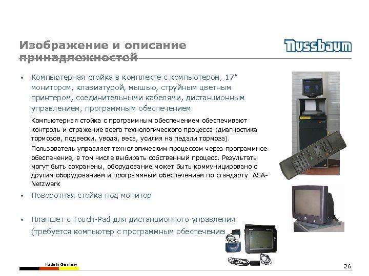 """Изображение и описание принадлежностей • Компьютерная стойка в комплекте с компьютером, 17"""" монитором, клавиатурой,"""