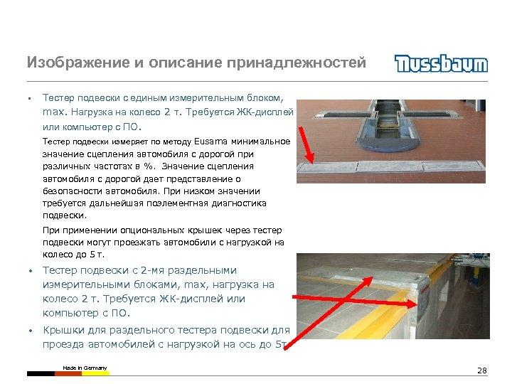Изображение и описание принадлежностей • Тестер подвески с единым измерительным блоком, max. Нагрузка на
