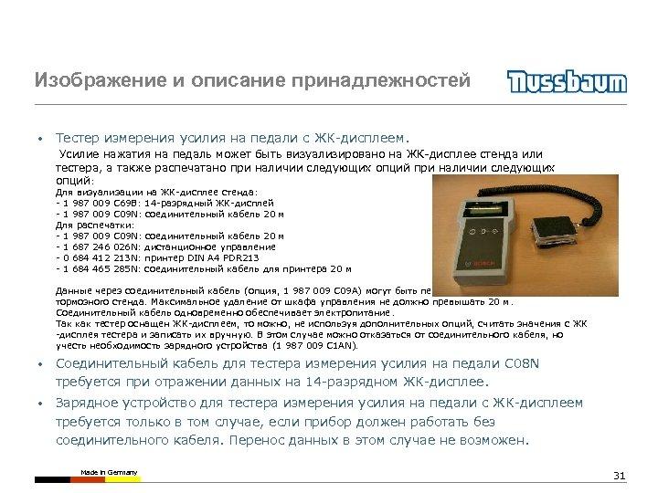 Изображение и описание принадлежностей • Тестер измерения усилия на педали с ЖК-дисплеем. Усилие нажатия