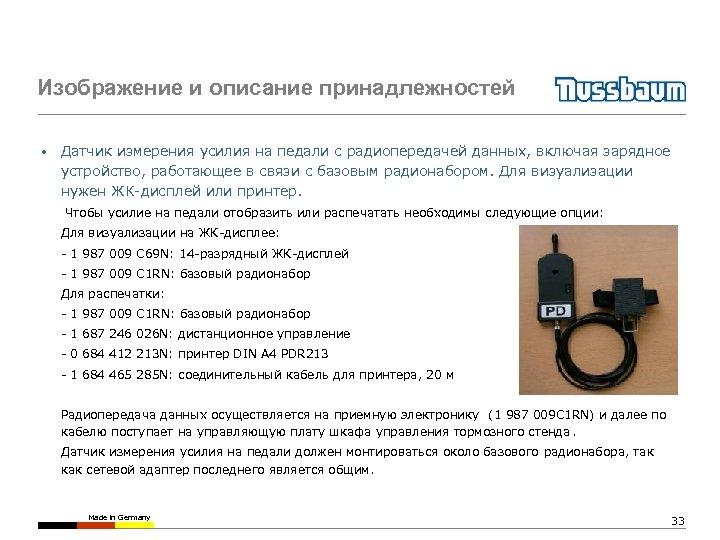 Изображение и описание принадлежностей • Датчик измерения усилия на педали с радиопередачей данных, включая