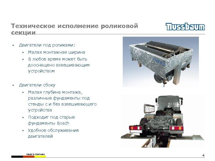 Техническое исполнение роликовой секции • Двигатели под роликами: • • • Малая монтажная ширина