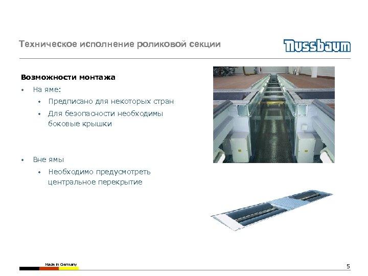 Техническое исполнение роликовой секции Возможности монтажа : • На яме: • • • Предписано