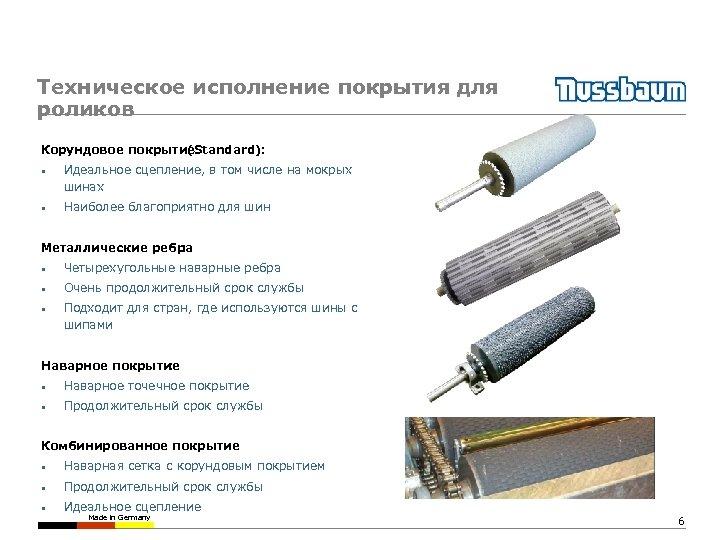 Техническое исполнение покрытия для роликов Корундовое покрытие (Standard): • Идеальное сцепление, в том числе