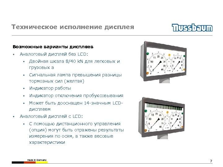 Техническое исполнение дисплея Возможные варианты дисплеев : • Аналоговый дисплей без LCD: • •