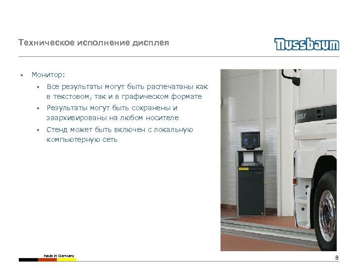 Техническое исполнение дисплея • Монитор: • Все результаты могут быть распечатаны как в текстовом,