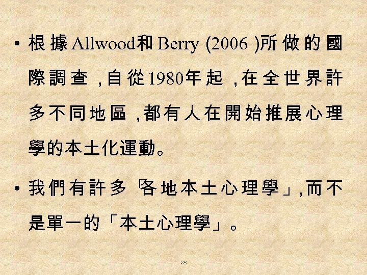 • 根 據 Allwood和 Berry( 2006) 做 的 國 所 際 調 查
